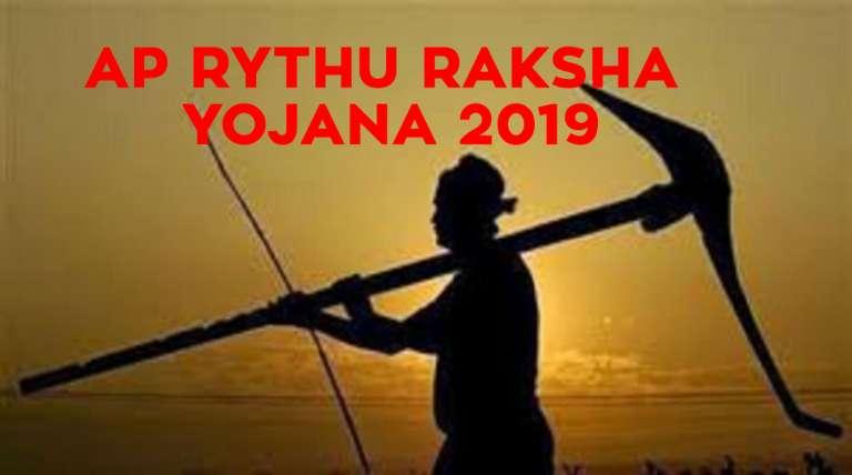 AP Rythu Raksha Yojana