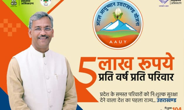 Atal Ayushman Uttarakhand Yojana Online Registration, Features, Beneficiary List, Diseases Covered