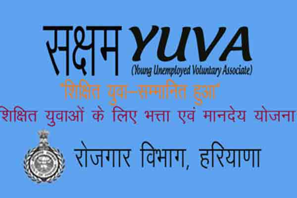 Haryana Saksham Yuva Yojana 2019 – Registration | Login | Application Status @hreyahs.gov.in