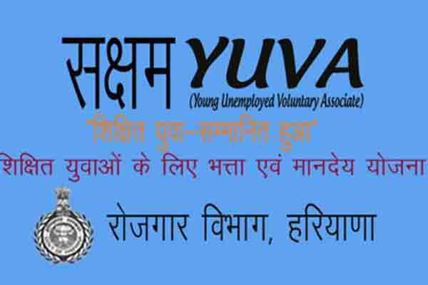 Haryana Saksham Yuva Yojana 2019 – Registration | Login | Application Status @hreyahs.gov.in