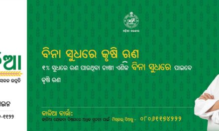 KALIA Scheme odisha, Kaliya Scheme Beneficiary List, kalia.co.in