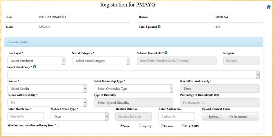 Pradhan Mantri Awas Yojana Gramin | IAY/PMAYG Beneficiary