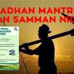 Pradhan Mantri Kisan Samman Nidhi [PM-Kisan] – Rs 6000 p.a. Income for farmers