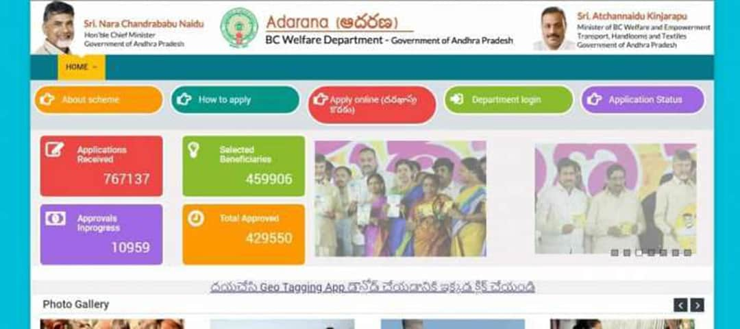 AP ADARANA-II Scheme Online