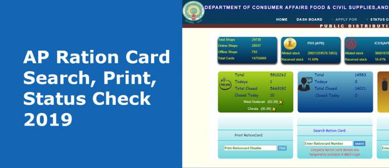 AP Ration Card Search, Print, Status Check, epdsap.ap.gov.in
