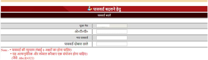 Caste Certificate UP Change Password