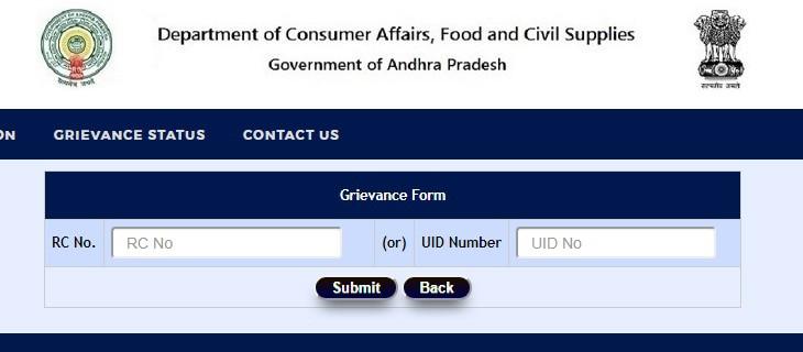 EPDS AP Ration Card 2020 Grievance Form
