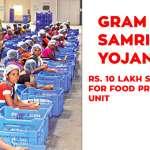 Gram Samridhi Yojana, Subsidy Online Apply, Food Processing Sector Yojana
