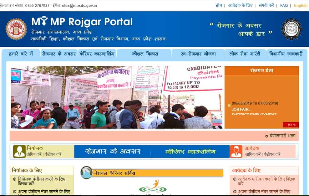 MP Berojgari Bhatta Yojana 2019, Online Registration, Helpline, Rs. 3500 pm