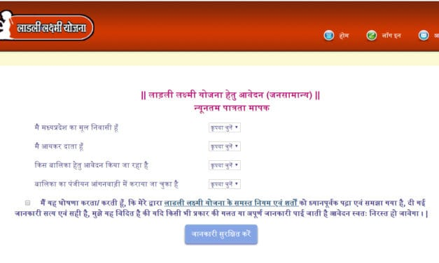 MP Ladli Laxmi Scheme 2019, Eligibility, Online Apply and Details