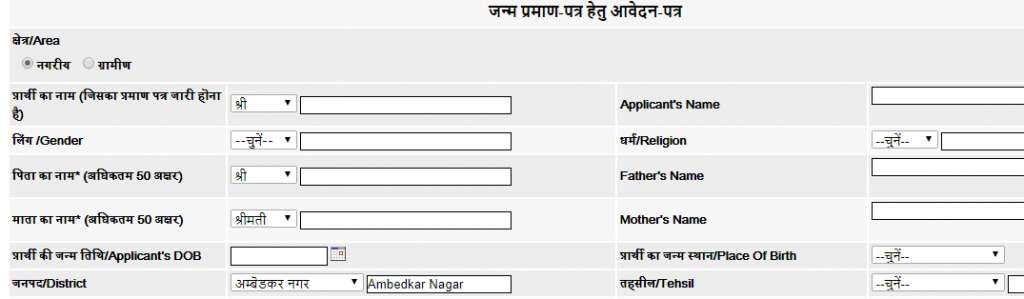 UP Birth Certificate Online Apply