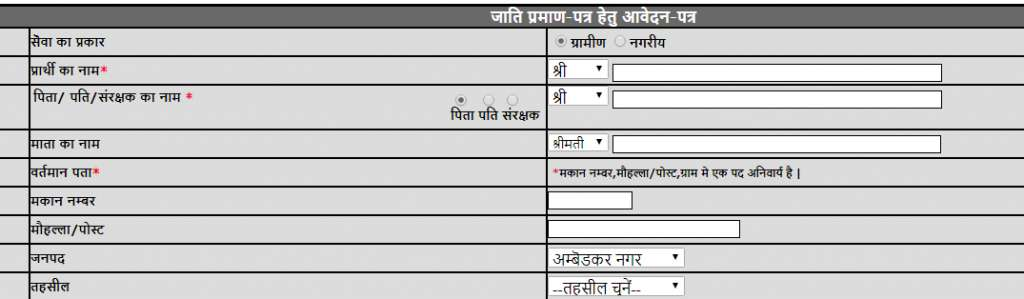 UP Caste Certificate Online Form