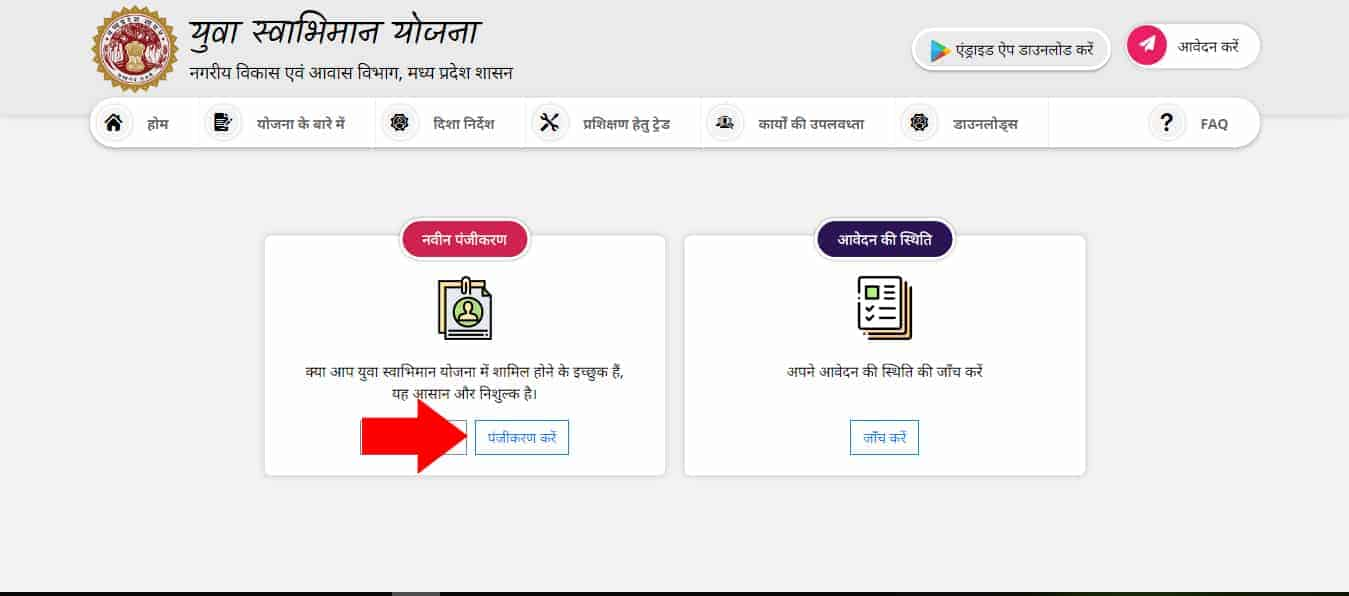 MP Yuva Swabhiman Yojana Online Apply Steps