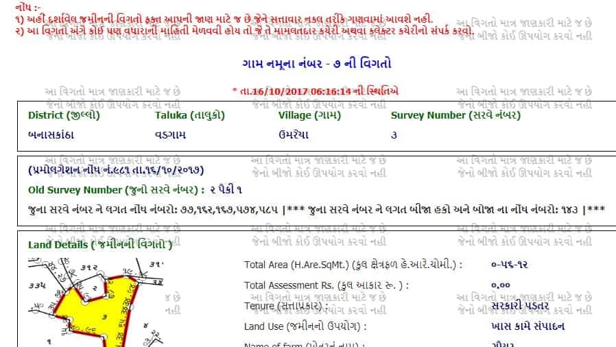 Any RoR @ AnyWhere Gujarat land records print