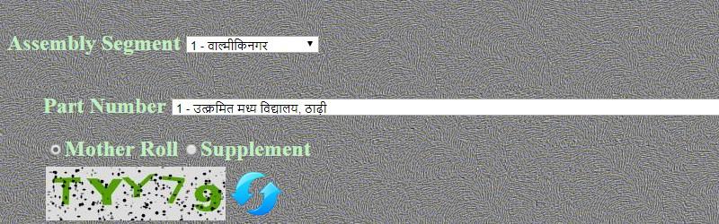 Bihar CEO Electoral Roll PDF Download