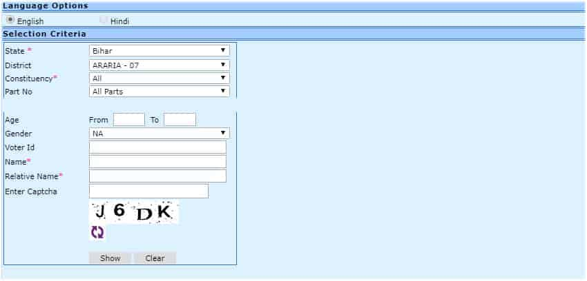 Bihar CEO Voter Name Search