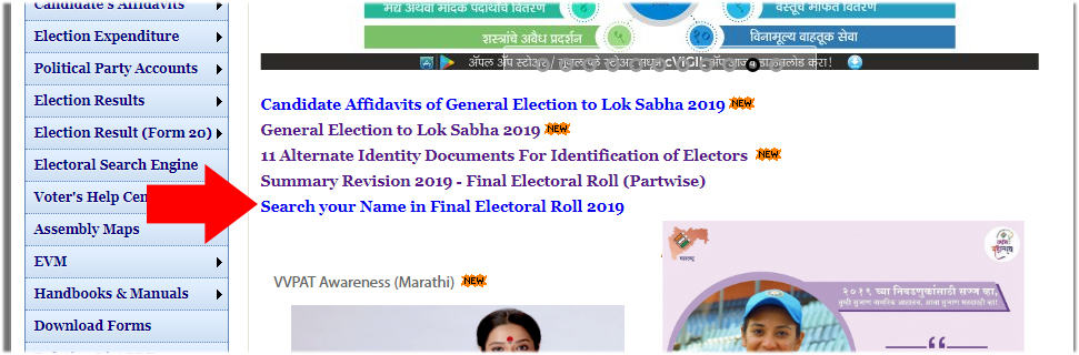 CEO Maharashtra Search Voter By Name