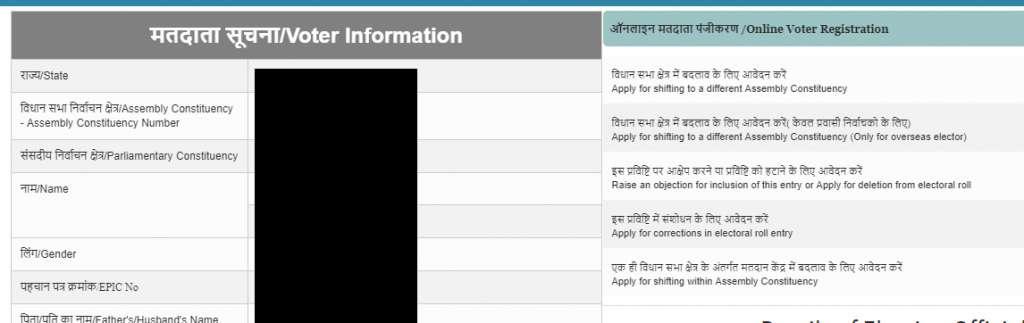 CEO Rajasthan Voter Details PDF