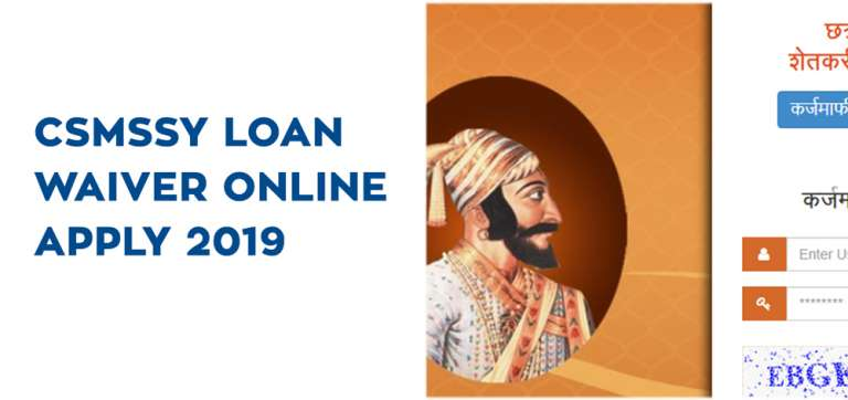 CSMSSY Loan Waiver Online Apply 2019 csmssy.mahaonline.gov.in