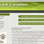 Gujarat Any RoR @ Anywhere Satbara – Gujarat Land Records