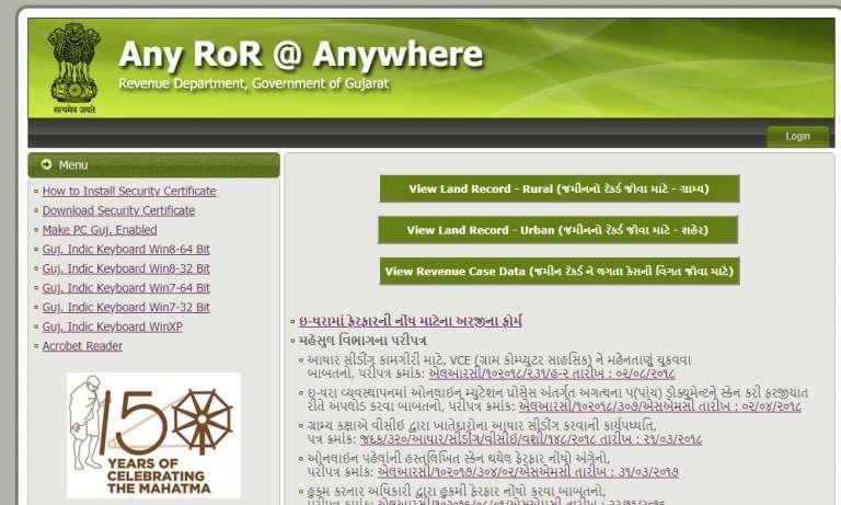 Gujarat Any RoR Anywhere Satbara Gujarat Land Records