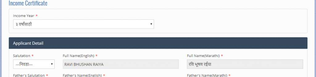 Income Certificate Online aaplesarkar form