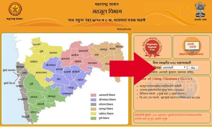 Maharashtra Mahabhulekh Satbara