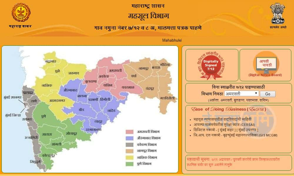 Maharashtra Mahabhulekh Satbara – mahabhulekh.maharashtra.gov.in – Satbara or 7 12