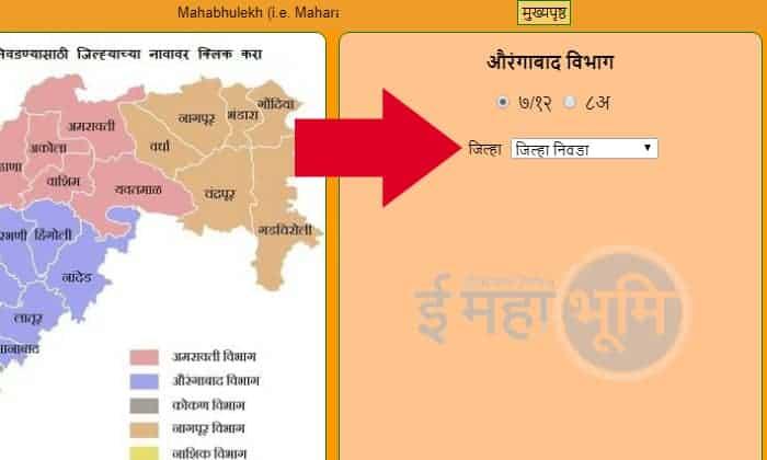 Maharashtra Mahabhulekh Satbara select District