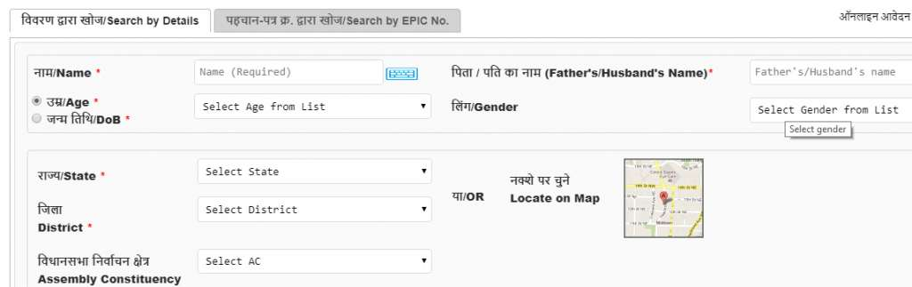 Search Name in CEO Rajasthan Voter List