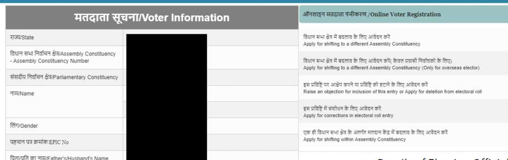 UP CEO Voter Details By Name