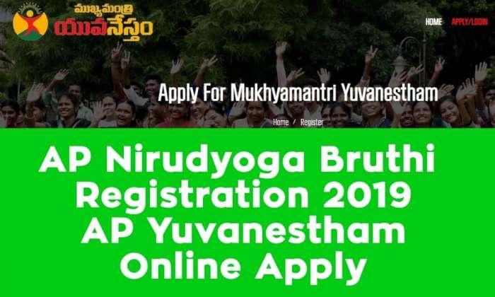 AP Nirudyoga Bruthi Registration 2019 AP Yuvanestham Online Apply