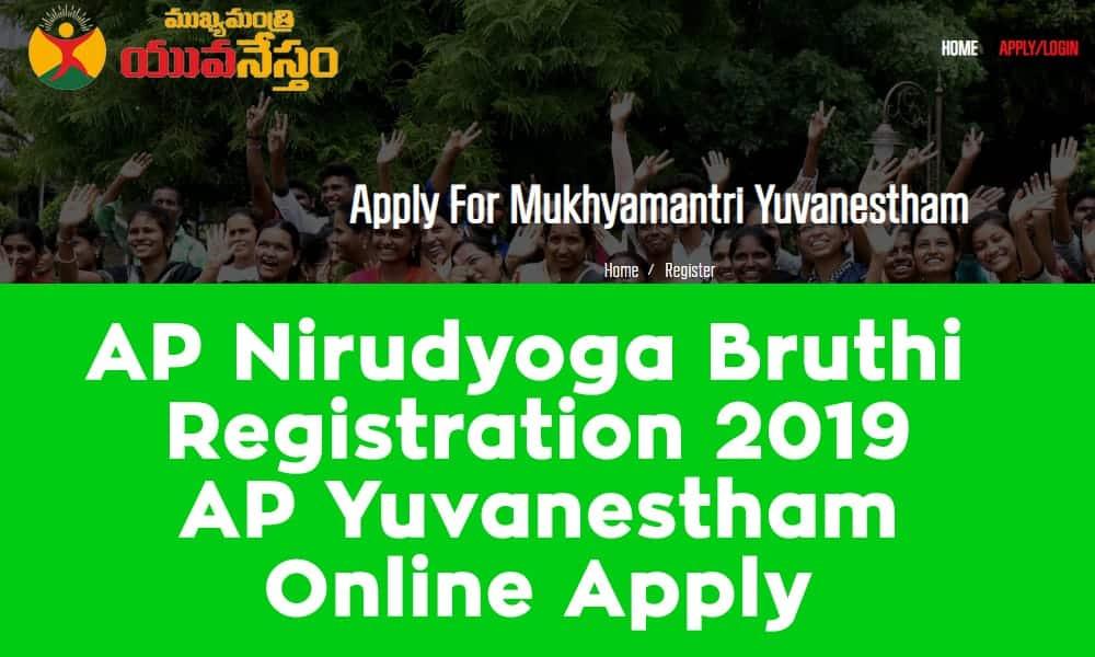 AP Nirudyoga Bruthi Registration 2019 and AP Yuvanestham Online Apply