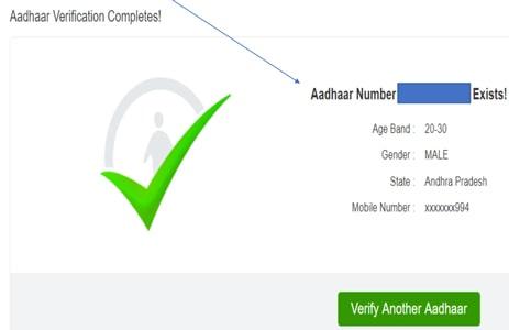 nirudyoga bruthi ap online registration Verify Aadhaar