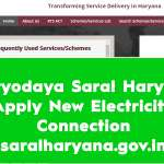 Antyodaya Saral Haryana New Electricity Connection Apply Online