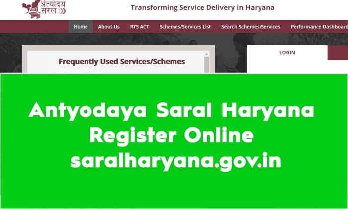 Antyodaya Saral Haryana Register Online saralharyana.gov.in