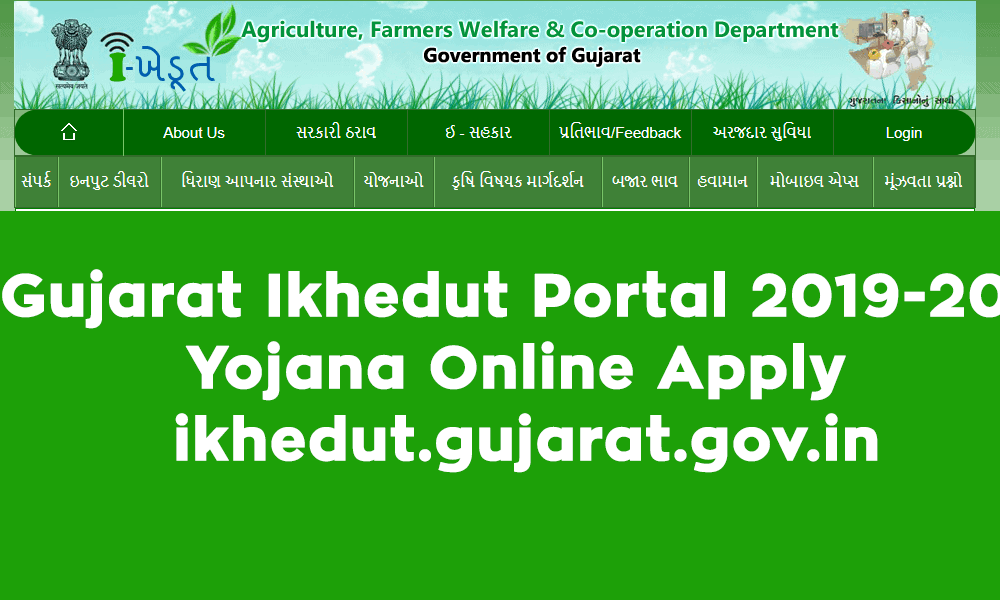 Gujarat Ikhedut Portal 2019-20 Yojana Online Apply – ikhedut.gujarat.gov.in