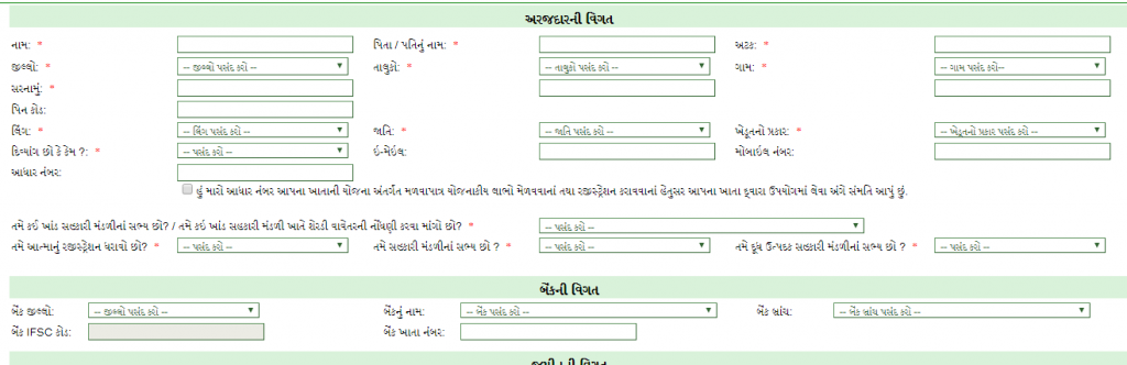 Gujarat Ikhedut Scheme Application Form