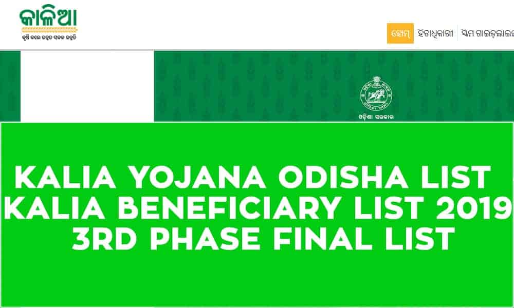 Kalia Yojana Odisha List – Kalia Yojana Name List 2019 – 3rd Phase final List