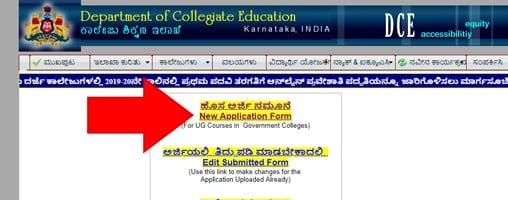 Karnataka UG Courses 2019 New Application