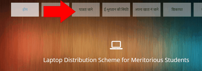 MP Free Laptop Scheme 2019 Eligibility
