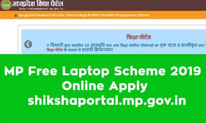 MP Free Laptop Scheme 2019 Online Apply shikshaportal.mp.gov.in
