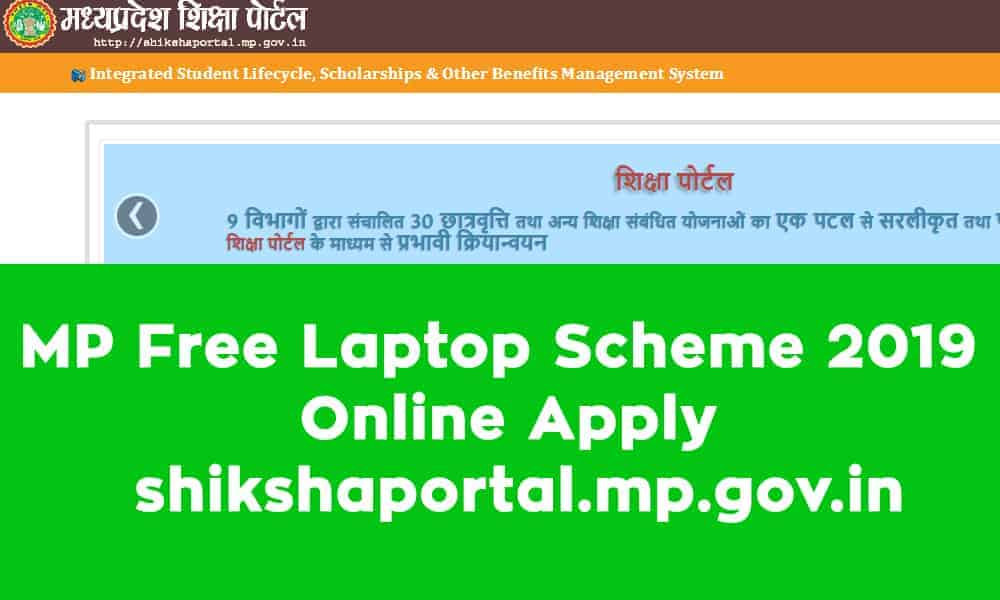 MP Free Laptop Scheme 2019 Online Apply – shikshaportal.mp.gov.in