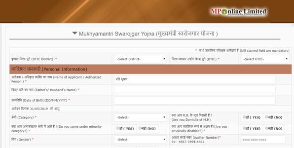MP MSY Loan Online Apply