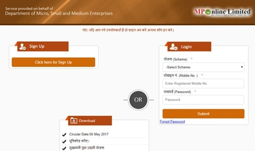MP MSY Loan Register Online