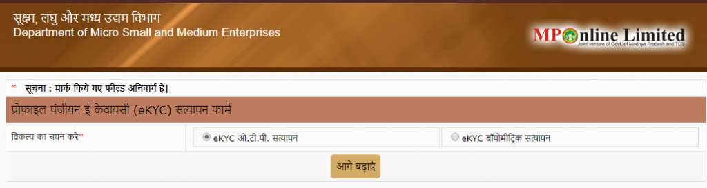 MP MSY Online Apply eKYC