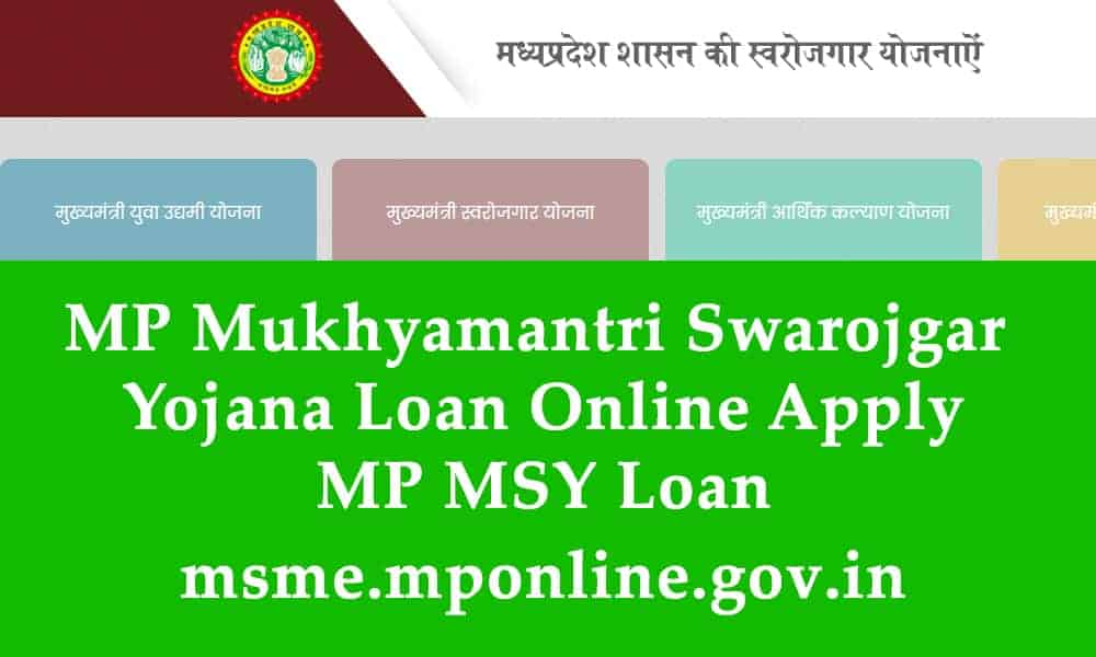 MP Mukhyamantri Swarojgar Yojana Loan Online Apply, MP MSY Loan and  Msme MPonline
