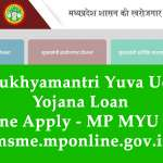 MP Mukhyamantri Yuva Udyami Yojana Loan Online Apply, MP MYU Loan, and Msme Mponline Gov