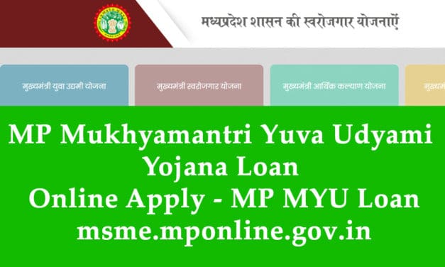 MP Mukhyamantri Yuva Udyami Yojana Loan Online Apply – MP MYU Loan – msme.mponline.gov.in