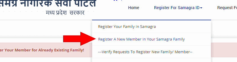 MP Samagra Add New Family Member